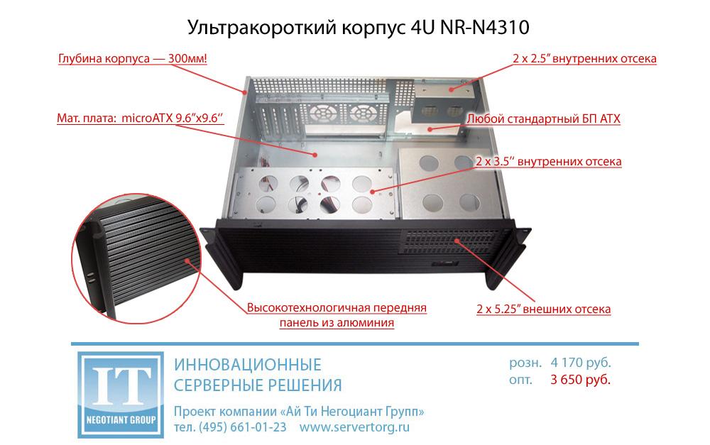 Серверный корпус 4310