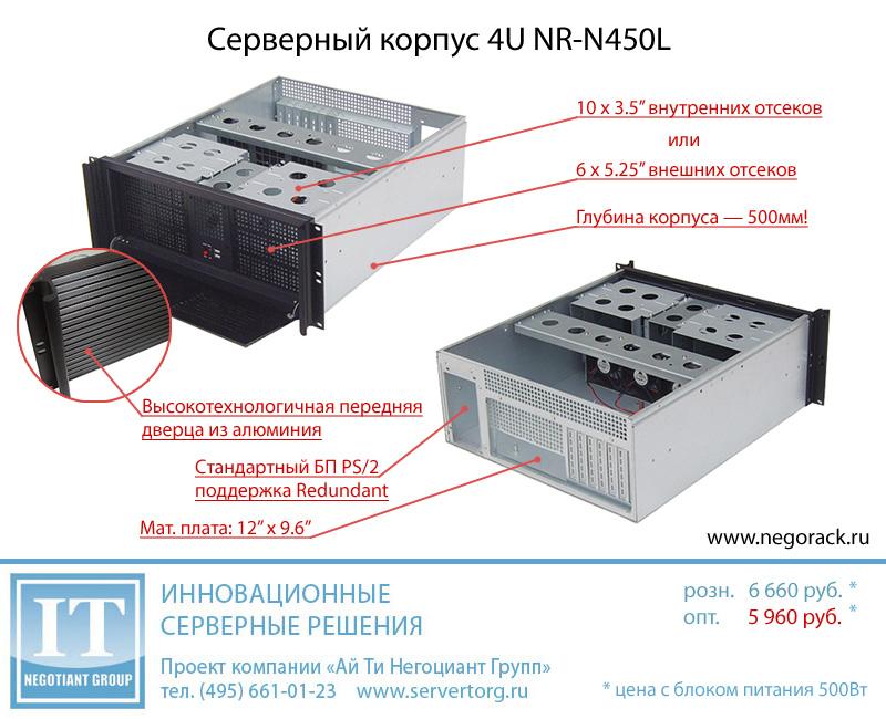 Серверный корпус 450L